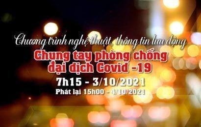 """CHƯƠNG TRÌNH NGHỆ THUẬT, THÔNG TIN LƯU ĐỘNG """"CHUNG TAY PHÒNG CHỐNG ĐẠ DỊCH COVID – 19"""""""